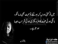 1000 images about ashfaq ahmad banu qudsia on pinterest