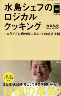 水島シェフのロジカルクッキング――1ヵ月でプロ級の腕になる31の成功法則:Amazon.co.jp:本