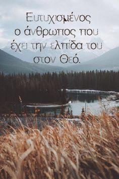 Ευτυχισμένος ο άνθρωπος που έχει την ελπίδα του στον Θεό. Religion Quotes, Greek Quotes, Spiritual Life, Inspiring Quotes About Life, Life Quotes, Spirituality, Faith, Words, Travel