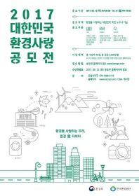 대한민국 No.1 공모전 브랜드-대티즌 Layout Design, Print Design, Graphic Design, Typography Poster, Editorial Design, Branding, Infographics, Cover, Inspiration
