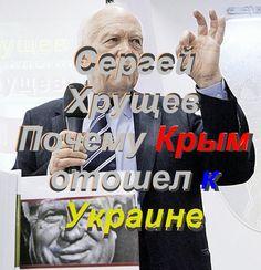 Сергей Хрущев Почему Крым отошел к  Украине