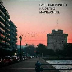Thessaloniki, Macedonia, Willis Tower, City, Building, Parenting, Travel, Beautiful, Viajes
