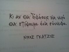 greek quotes / Words to live by Rap Quotes, Poetry Quotes, Words Quotes, Motivational Quotes, Life Quotes, Inspirational Quotes, Quotes Images, Sayings, The Words