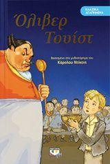 Όλιβερ Τουίστ Coding, Baseball Cards, Sports, Books, Hs Sports, Libros, Book, Sport, Book Illustrations