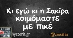 Favorite Quotes, Best Quotes, Funny Quotes, Bright Side Of Life, Funny Greek, Funny Statuses, Greek Quotes, True Words, Just For Laughs