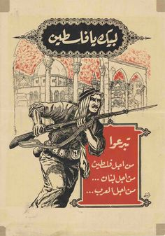 At Your Service Palestine Palestine People, Palestine History, Palestine Art, Egyptian Movies, Newspaper Front Pages, Islamic Posters, Illustration Art Drawing, Vintage Graphic Design, Islamic Art Calligraphy