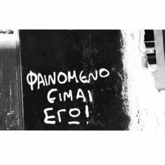 Που ακόμα σε αντέχω !! Words Quotes, Sayings, Greek Quotes, Quote Of The Day, Funny Quotes, Jokes, Greeks, Wall Street, Funny Phrases