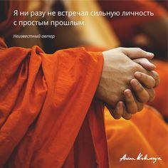 Мы учимся состраданию через страдание, мы узнаем свою силу, преодолевая испытания. А какие уроки были скрыты в вашем прошлом? Как лучшее в вас сегодня было сформировано самым непростым прошлым?  Источник фото: http://theplantnewspaper.com/2016/08/hypocrisy-of-western-yoga/ #алёнаковальчук_цитаты #алёнаковальчук #медитация #саморазвитие #самопознание #любовь #мудрыемысли #красивыецитаты #yoga #meditation