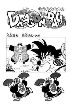 The Art of Dragon Ball 2 The Art of Dragon Ball © Akira Toriyama © Toei Animation Dragon Ball ドラゴンボール Doragon Bōru #keyowo #artwork #arte #art #illustrator #illustration #ilustracion #draw #drawing #dibujar #dibujo #sketch #pencil #sketchbook #smile #artsblog #artist #artinfo #artcall #artinfo #artlovers #artoftheday #artwork #artshow #color #creative #fineart #follow #yourbrand #creative #inspirations