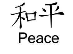 Japanese Symbols For Peace - ClipArt Best