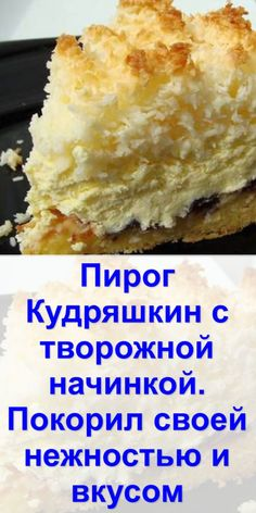 """Cake """"Kudryashkin"""" with quark filling. Conquered by its delicacy and taste Cake """"Kudryashkin"""" with quark filling. Ukrainian Recipes, Russian Recipes, Baking Recipes, Cake Recipes, Russian Pastries, Baking Buns, Seafood Dishes, Tasty Dishes, No Cook Meals"""