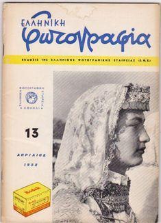 Απρίλιος 1958. «Ελληνική φωτογραφία»Τα πρώτα Φωτογραφικά περιοδικά και Φεστιβάλ στην Ελλάδα. Theory, Articles, Blog, Photography, Photograph, Fotografie, Blogging, Photoshoot, Fotografia