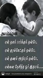 mothers love quotes in tamil – Love Kawin Mother Quotes Images, Best Mother Quotes, Mothers Love Quotes, Tamil Love Quotes, Mom Quotes, Life Quotes, Family Quotes, Relationship Quotes, Poems About Mothers Love