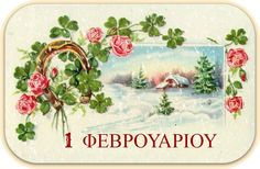 ΕΥΤΥΧΙΣΜΕΝΑ ΠΑΙΔΙΑ: ΚΑΛΟ ΜΗΝΑ Vintage Diary, Mina, Pictures, Painting, February, Art, Mykonos, Posts, Memories