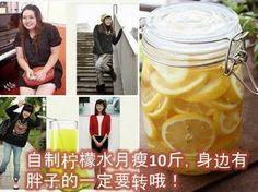 自製檸檬水月瘦10斤,身邊有胖子的一定要轉 | Love分享