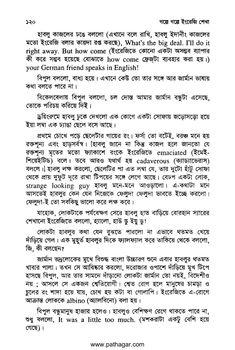 Spoken English with Bengali: গল্পে গল্পে ইংরেজি শেখা পাঠ-০২ English Word Book, English Speaking Book, English Learning Spoken, English Story, Learn English, English Dictionaries, English Vocabulary Words, Prepositions, Do It Right