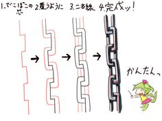 mekakusi | chain link Base, Old Shoes, Scenery, Arabic Calligraphy, Chain, Drawings, How To Wear, Drawing Stuff, Sketches