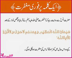 Poetry: Islamic Dua, Hadees and Quotes in Urdu Pictures