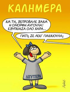 Greek Quotes, Funny Cartoons, Good Morning, Jokes, Humor, Sayings, Comics, Day, Fictional Characters