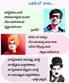 Telugu Inspirational Quotes, Motivational Quotes, Love Failure Quotes, Human Values, Gernal Knowledge, Morning Pictures, Mindfulness Quotes, People Quotes, True Words