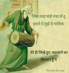 Hindi Qoutes, Hindi Shayari Love, Hindi Quotes On Life, Quotes About God, Wisdom Quotes, Quotations, Galib Shayari, Morning Greetings Quotes, Good Morning Quotes