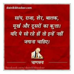 Chankya Quotes Hindi, Sufi Quotes, New Quotes, Wisdom Quotes, Quotations, Motivational Quotes, Inspirational Quotes, Morning Greetings Quotes, Good Morning Messages