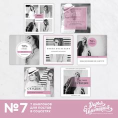 №7 - 7 шаблонов для постов в социальных сетях – купить в интернет-магазине на Ярмарке Мастеров с доставкой - CKAP9RU