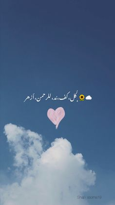 Funny Arabic Quotes, Muslim Quotes, Cover Photo Quotes, Picture Quotes, Sweet Words, Love Words, Allah, Quran Arabic, Islamic Quotes Wallpaper