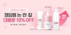 이니스프리   Natural benefits from Jeju, innisfree Cosmetic Web, Cosmetic Design, Creative Poster Design, Creative Posters, Event Banner, Web Banner, Leaflet Design, Promotional Design, Book Layout