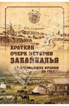 Краткий очерк истории Забайкалья