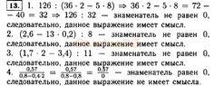 ГДЗ 13 - ответ на учебник по алгебре за 7 класс. Макарычев