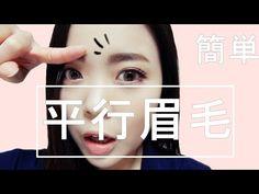 【平行眉】平行眉毛の描き方~平行太眉メイク/일자눈썹그리는방법 Straight Eyebrows Tutorial - YouTube