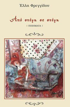 """ΕΛΛΗ ΦΡΕΓΓΙΔΟΥ: Ποιητική Συλλογή """"Από στέγη σε στέγη"""""""