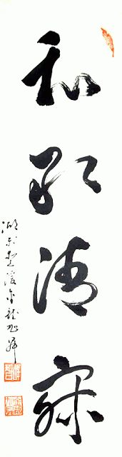Japanese calligraphy pinterest
