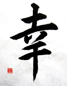 """幸"" (kō, SHIAWASE). It is translated as happiness, luck, favor, etc."
