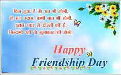 Friendship Day Shayari -In Hindi And English Language - Friendship Day Shayari, Happy Friendship Day, Friendship Day Quotes, Bff Quotes, Shayari In Hindi, Make A Plan, English Language, Special Gifts, Messages