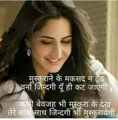 10 Unique Whatsapp Status in Hindi And Hindi Status. Hi friend you are looking unique hindi status for Whatsapp, please visit this page and we hope you like these post Love My Wife Quotes, Real Life Quotes, Friend Quotes, Woman Quotes, Positive Attitude Quotes, Good Thoughts Quotes, Smile Quotes, Happy Quotes, Alone