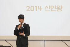2014년 신인왕 발표
