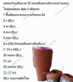 แก้วเยติ Crochet Case, Crochet Shoes, Crochet Purses, Cute Crochet, Crochet Crafts, Crochet Stitches, Crochet Projects, Knit Crochet, Crochet Basket Pattern