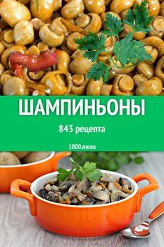 Mushroom Dish, Vegan Recipes, Cooking Recipes, Romantic Meals, Tasty, Yummy Food, Valentines Food, Russian Recipes, Healthy Salads