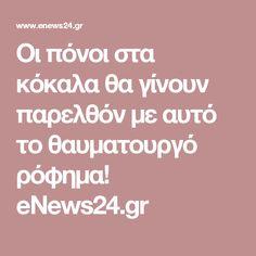 Οι πόνοι στα κόκαλα θα γίνουν παρελθόν με αυτό το θαυματουργό ρόφημα! eNews24.gr