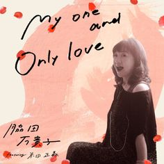 Japanese Album Cover: Wakida Makiko - My One and Only Love. Wakida Asuka. 2015