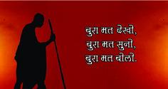 दे दी हमें आज़ादी बिना खड्ग बिना ढाल, साबरमती के संत तूने कर दिया कमाल | आंधी में भी जलती रही गांधी तेरी मशाल, साबरमती के संत तूने कर दिया कमाल |  गांधी जयंती की हार्दिक शुभकामनाएं http://www.aasaanhai.net/biography-mahatma-gandhi-hindi/