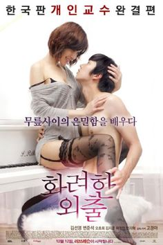 Love Lesson - Fancy Walk , 2013 , South Korea ; with Kim Sun-Young 33-y , Byun Joon-Suk . She's  his teacher of piano . Full