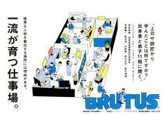 雑誌「BRUTUS(ブルータス)」 - 特集 一流が育つ仕事場。 優秀な人材を輩出する場所には理由がある。 - 2016/08/01日号 - 雑誌ネット