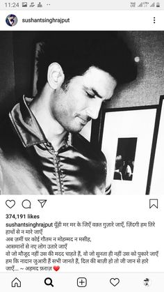 Crush Pics, My Crush, Ex Quotes, Qoutes, Bollywood Actors, Bollywood Celebrities, Love You Very Much, My Love, Rajput Quotes