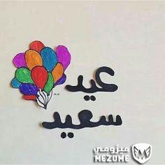 عيد سعيد #اسلامية