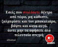 Funny Greek, Greek Quotes, Yolo, Funny Photos, Verses, Jokes, Ideas, Humor, Chistes