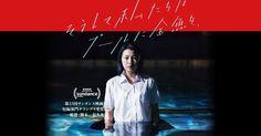 映画『そうして私たちはプールに金魚を、』監督・脚本:長久允。『第33回サンダンス映画祭』ショートフィルム部門で日本人初のグランプリを受賞。「クレルモンフェラン短編映画祭」スペシャルメンション受賞。第一回Moon Cinema Project、グランプリ作品。