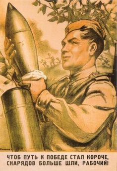 Russian poster: Worker! Provide the army with more shells for a swift victory